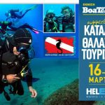 Sea & Tourism Expo – Έκθεση Θαλάσσιος Τουρισμός Seahorse Dive Center/Diving in Athens